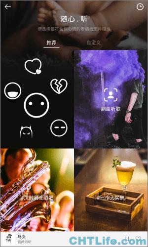 蝦米音樂 app - 手機聽音樂