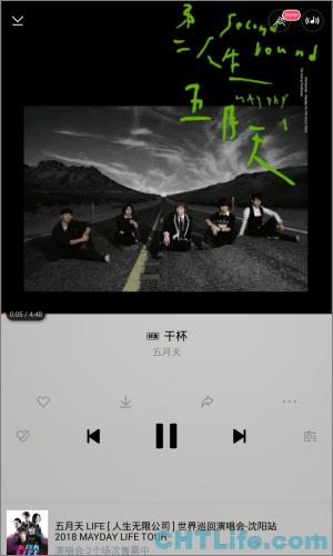 蝦米音樂 app - 線上聽音樂