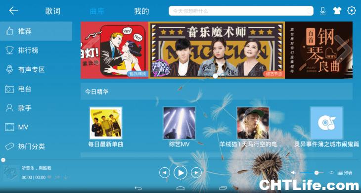 酷我音樂 app