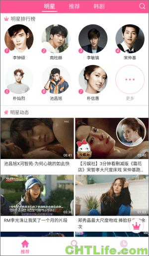 韓劇TV app - 韓國明星