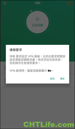 快帆-連線訊息