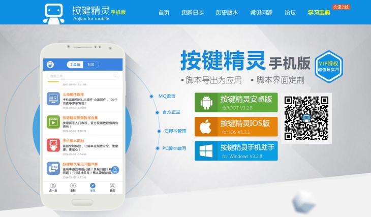 按鍵精靈 app-官網首頁