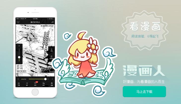 漫畫人 app - 官網畫頁