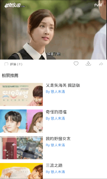 99KUBO - 韓劇卞赫的愛情