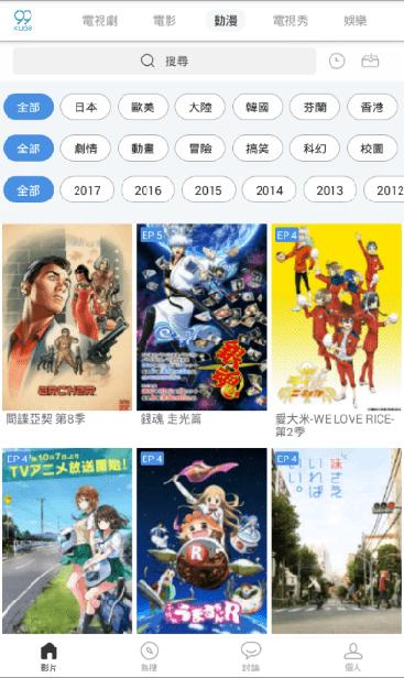 99酷播 app - 動漫、卡通影片