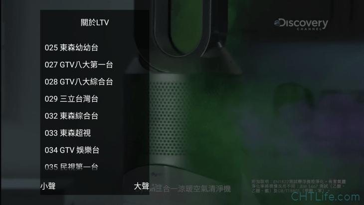 LTV-app-頻道2