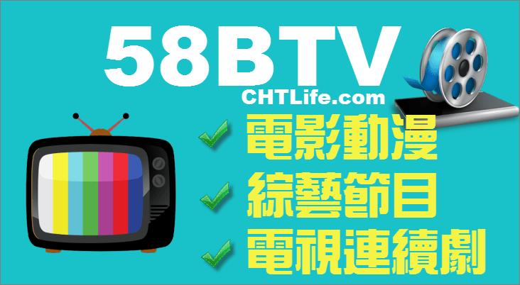 58BTV 手機版、電腦版