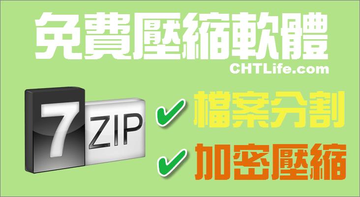 7 Zip 壓縮軟體下載