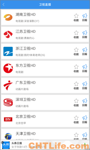 91看電視 app