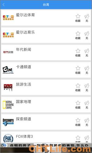 手機電視 app