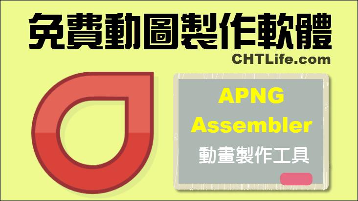 APNG Assembler 教學