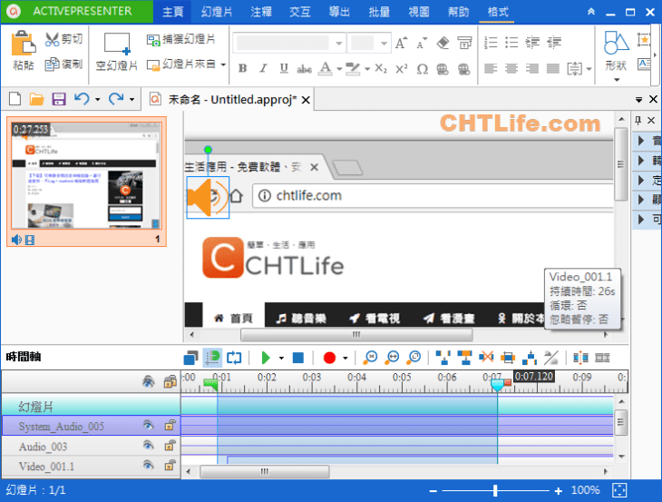 ActivePresenter 錄影後分段切割影片