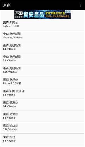 Amo TV App - 東森直播