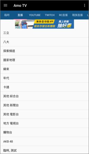 Amo TV App - 免費第四台