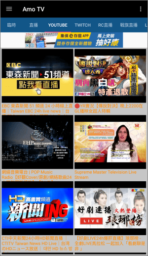 Amo TV App - Youtube直播