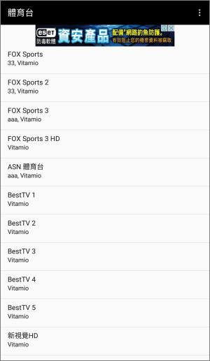Amo TV App - FOX直播