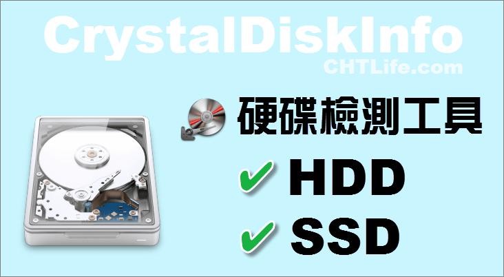 CrystalDiskInfo 下載