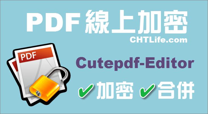 PDF 線上合併加密工具