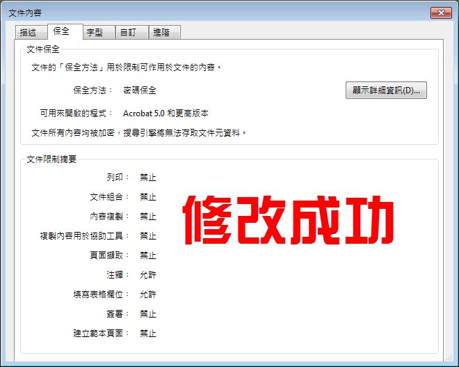 PDF 加密 - 開啟時輸入密碼