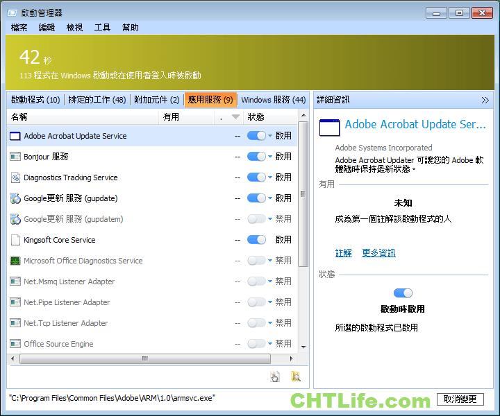 電腦啟動管理器