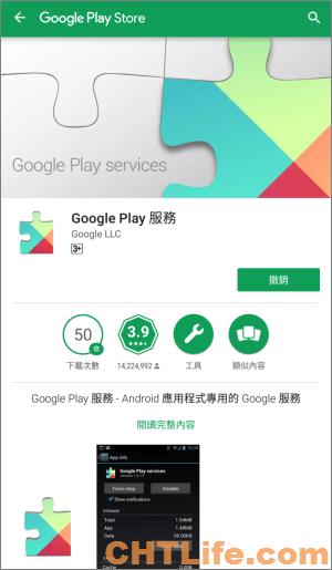 Google Play 服務 已停止