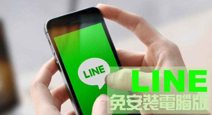 LINE 電腦版 - 官網首頁