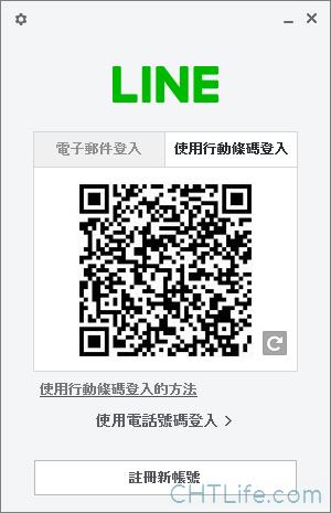 LINE 電腦版 - QR Code登入