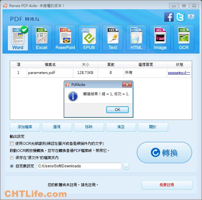 pdf轉檔word文件