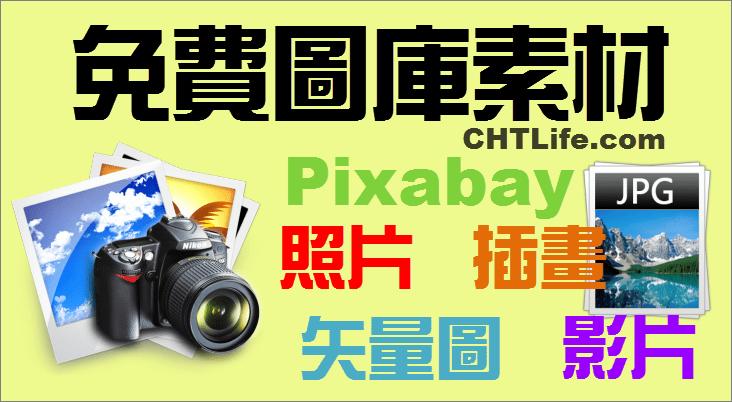 Pixabay 免費圖庫 下載
