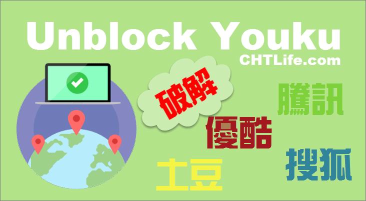 Unblock Youku 安裝