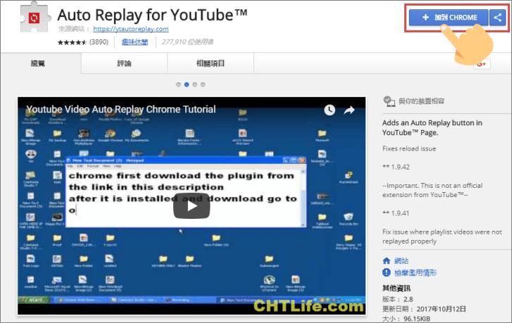 Youtube 循環播放Chrome外掛