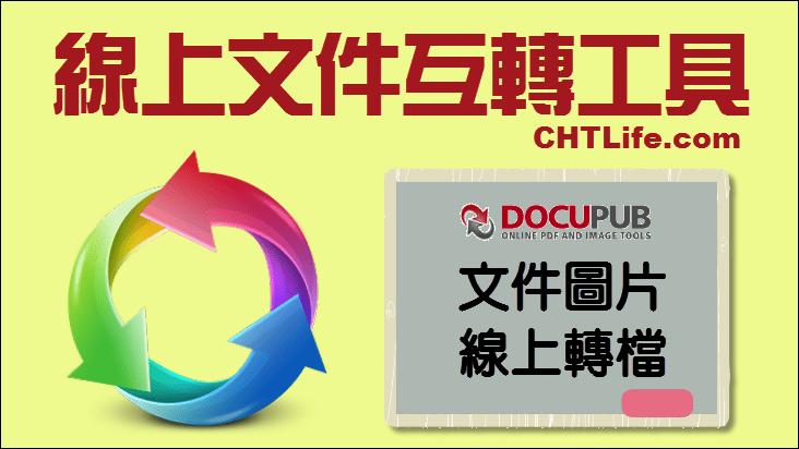 線上PDF轉檔工具