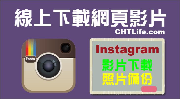 Instagram 下載器