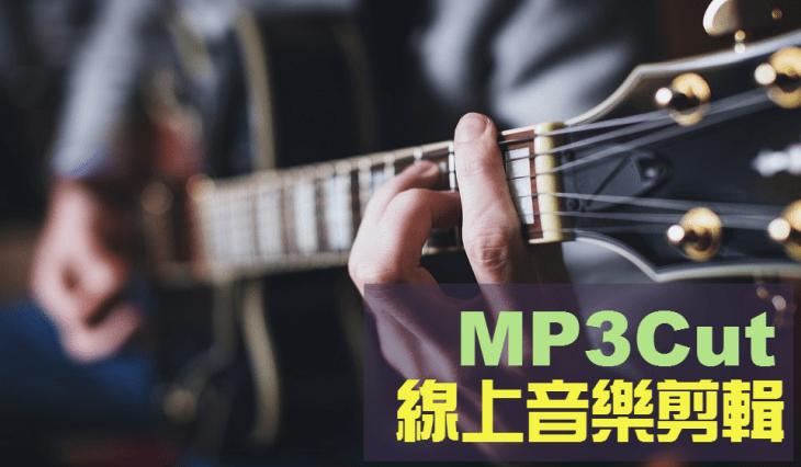 mp3cut - 線上音樂剪輯工具