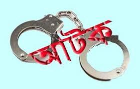 Arrest5