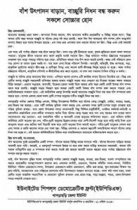 UPDF leaflet on bassuri