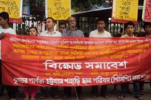 Dhakaprotest, 11 June 2014