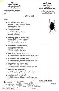 Ukil Notice