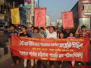 Dhaka protest, 13.03.2015
