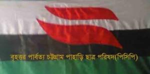 PCP flag2