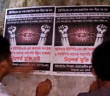 UPDF postering demand release Mithun chakma3