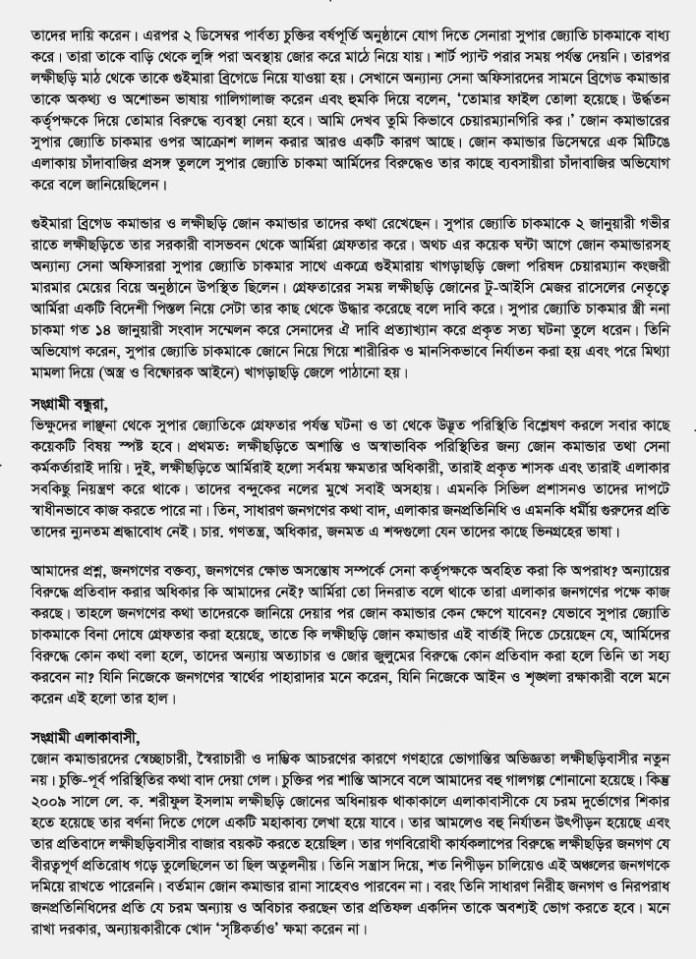 Laxmichari leaflet-2
