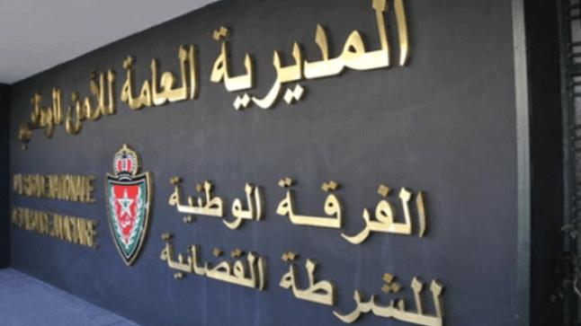 كليميم: إعفاء رئيس المصلحة الإقليمية للشرطة القضائية من مهامه