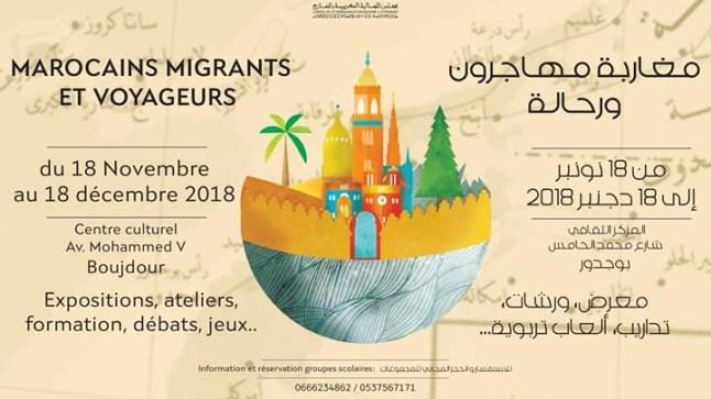 بوجدور تحتضن معرض مغاربة مهاجرون ورحالة