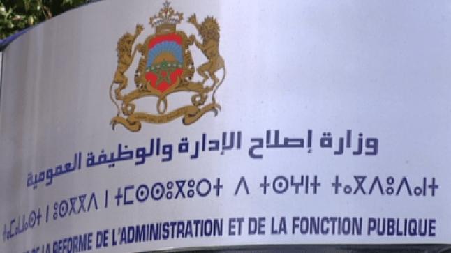 وزارة بنعبد القادر تعلن عن مباراة لتوظيف الأشخاص في وضعية إعاقة