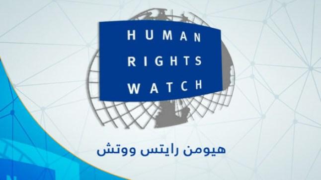 """وثيقة عن """"هيومن رايتس ووتش"""" تثير استياء المغرب!"""