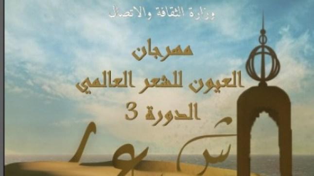 العيون تحتضن مهرجان الشعر العالمي في دورته الثالثة
