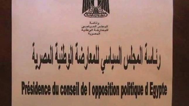 معارضة مصر تعترف بالبوليساريو كدولة