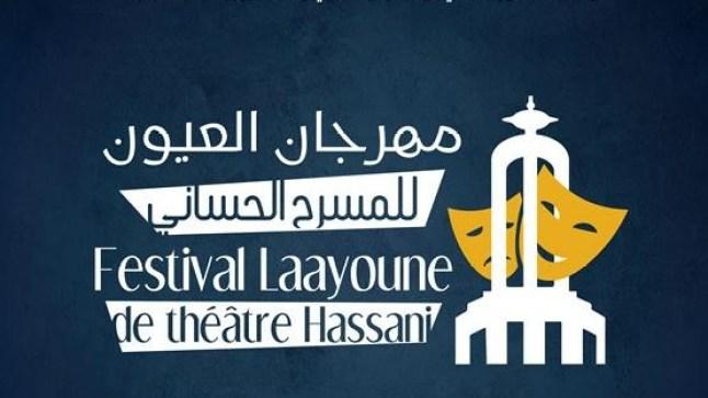 العيون تحتضن مهرجان المسرح الحساني