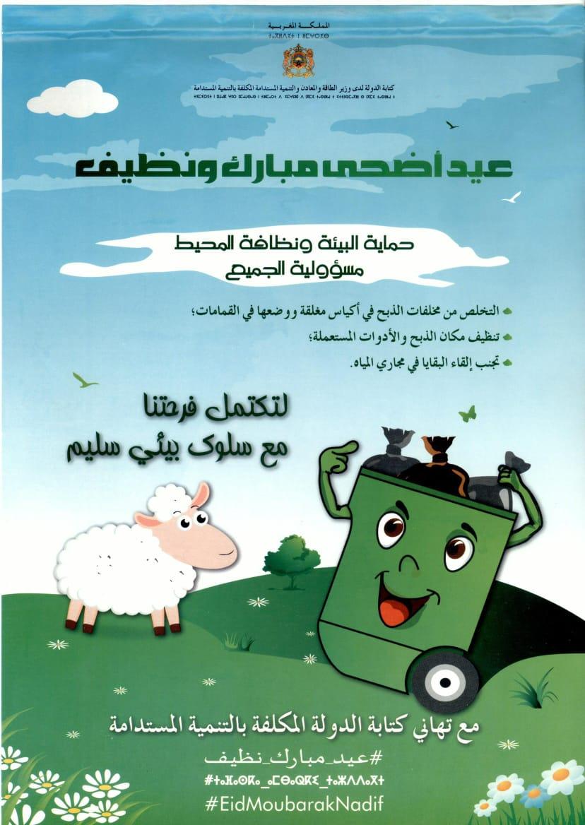 عيد مبارك نظيف شعار حملة تحسيسية حول النظافة بمناسبة عيد الأضحى من تنظيم كتابة الدولة المكلفة بالتنمية المستدامة شطاري